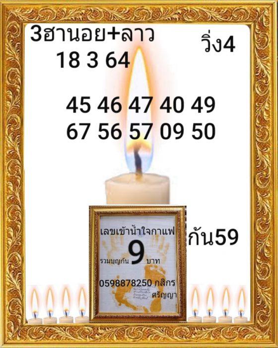 แนวทางหวยลาว18-3-64-huaysong1