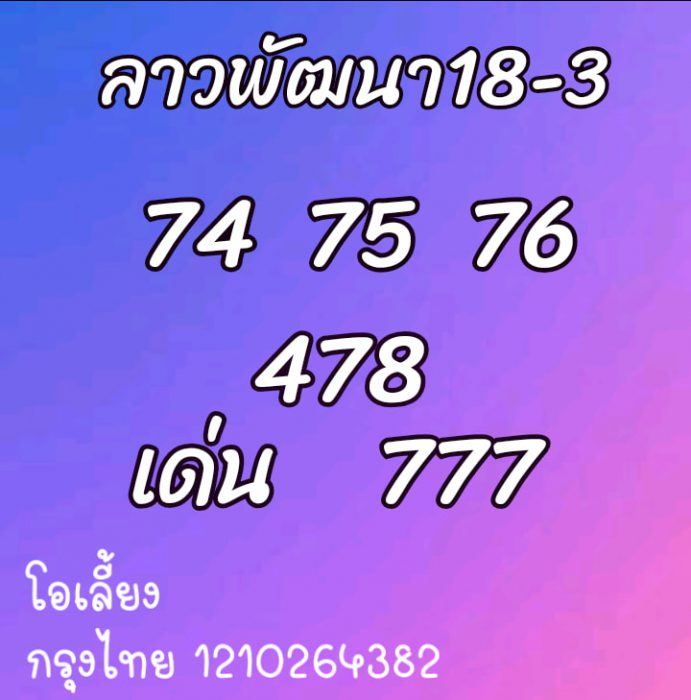 แนวทางหวยลาว18-3-64-huaysong11