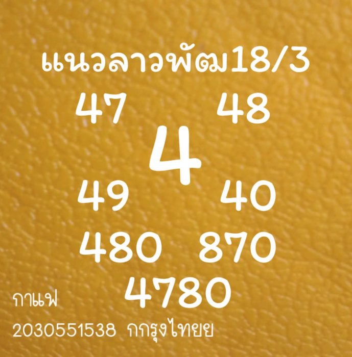 แนวทางหวยลาว18-3-64-huaysong12