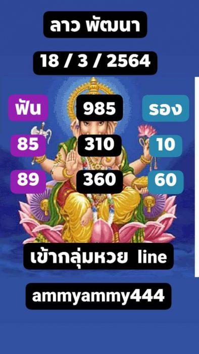 แนวทางหวยลาว18-3-64-huaysong2