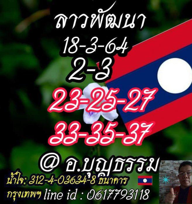 แนวทางหวยลาว18-3-64-huaysong5