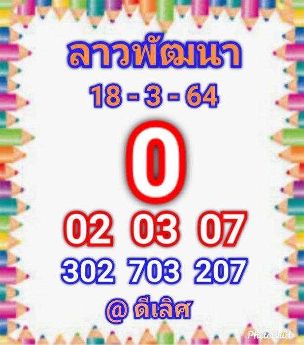 แนวทางหวยลาว18-3-64-huaysong7