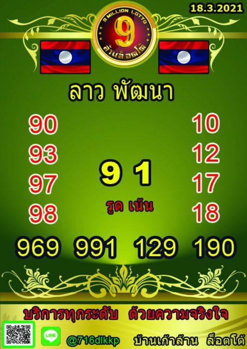 แนวทางหวยลาว18-3-64-huaysong8