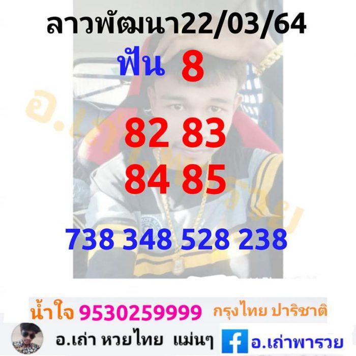 แนวทางหวยลาว22-3-64-huaysong1