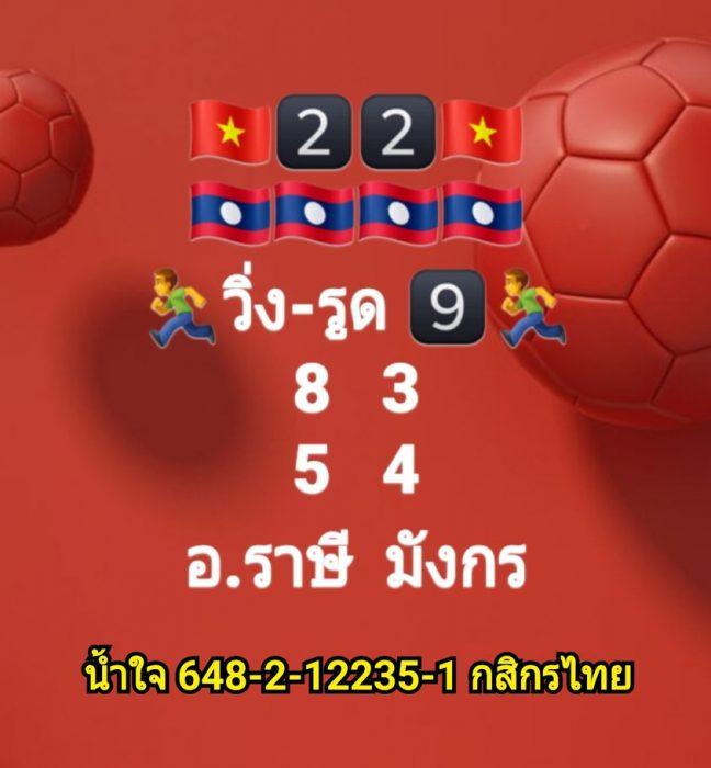 แนวทางหวยลาว22-3-64-huaysong10