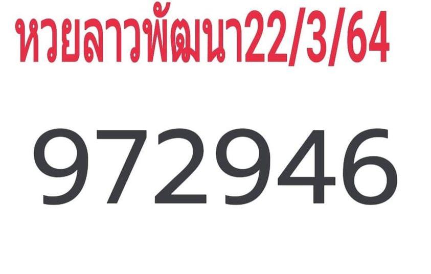 แนวทางหวยลาว22-3-64-huaysong11