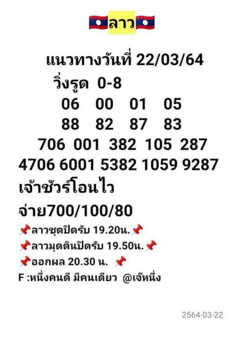 แนวทางหวยลาว22-3-64-huaysong12