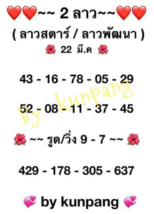 แนวทางหวยลาว22-3-64-huaysong13