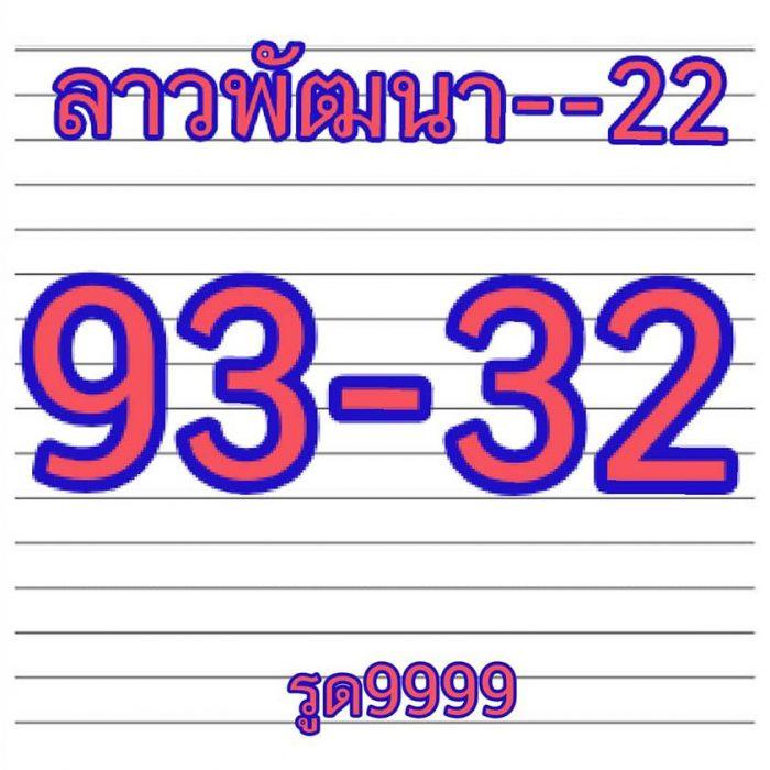 แนวทางหวยลาว22-3-64-huaysong2