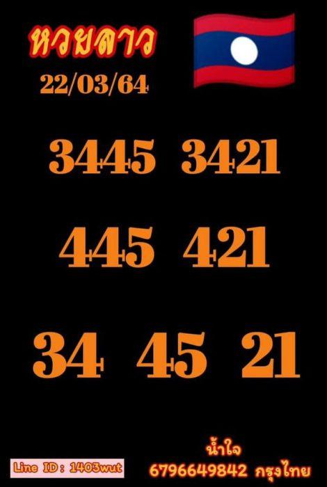 แนวทางหวยลาว22-3-64-huaysong4