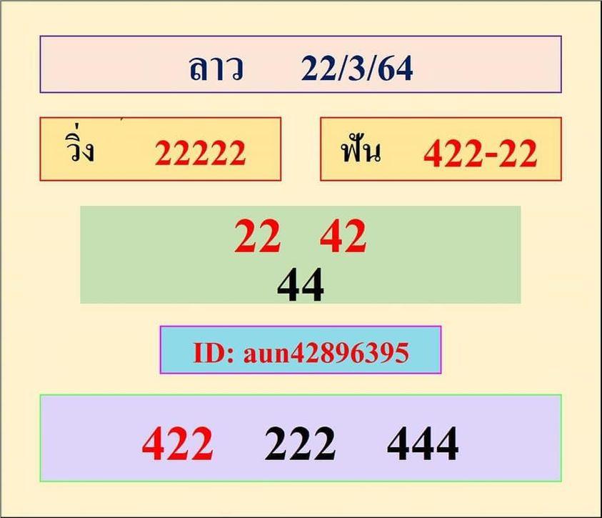 แนวทางหวยลาว22-3-64-huaysong5