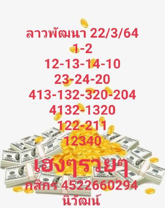 แนวทางหวยลาว22-3-64-huaysong7