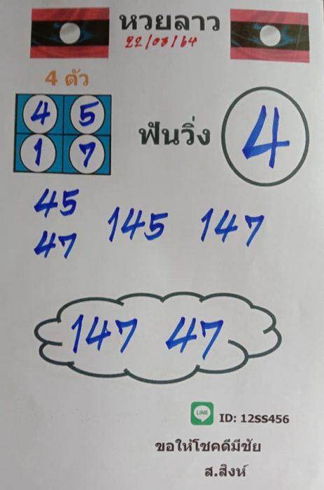 แนวทางหวยลาว22-3-64-huaysong8