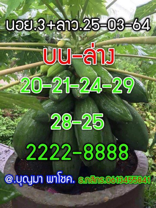 แนวทางหวยลาว25-3-64-huaysong1
