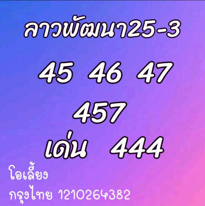 แนวทางหวยลาว25-3-64-huaysong10