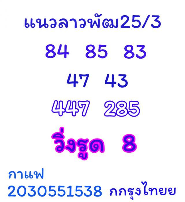 แนวทางหวยลาว25-3-64-huaysong11