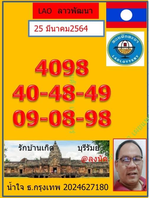 แนวทางหวยลาว25-3-64-huaysong12
