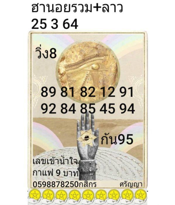 แนวทางหวยลาว25-3-64-huaysong2