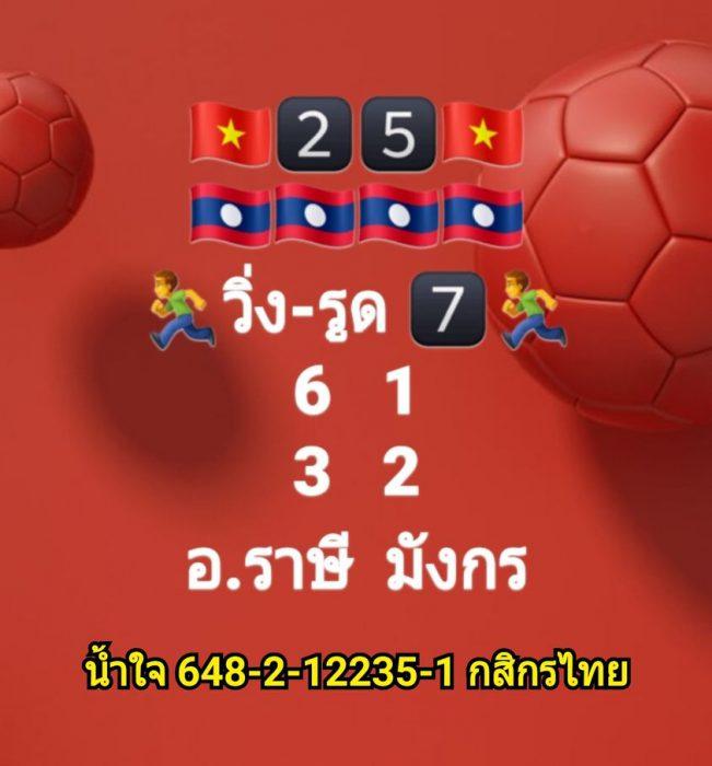 แนวทางหวยลาว25-3-64-huaysong3
