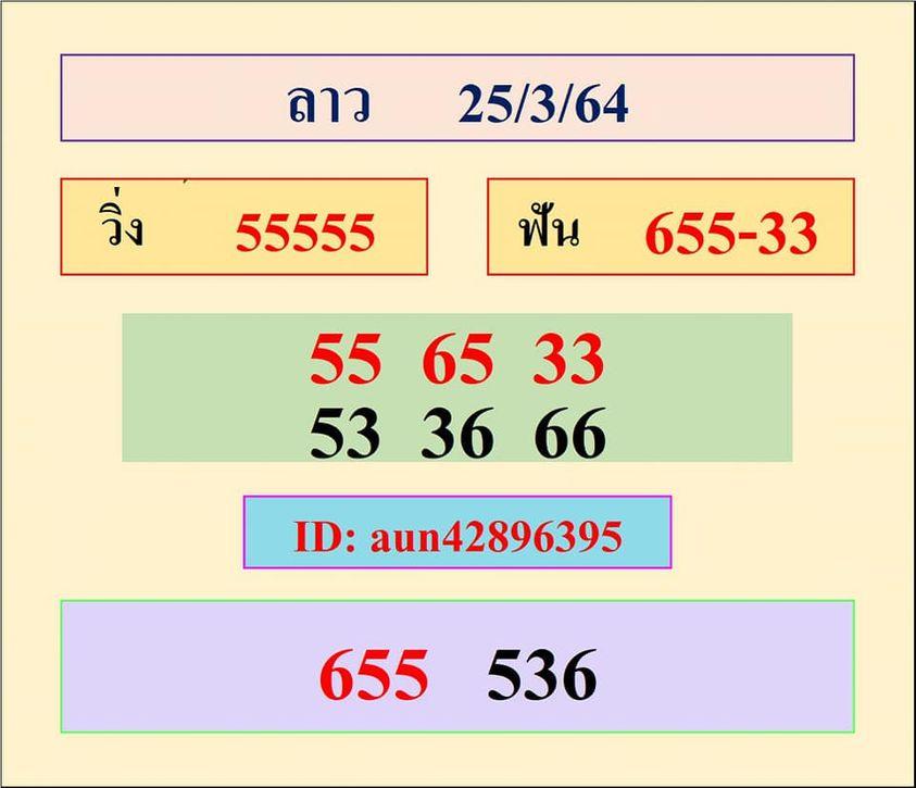 แนวทางหวยลาว25-3-64-huaysong5