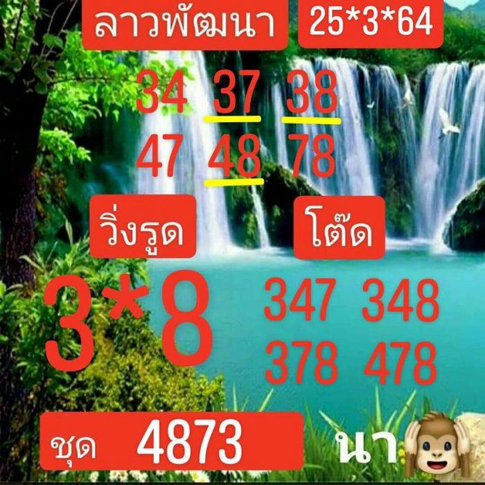 แนวทางหวยลาว25-3-64-huaysong6