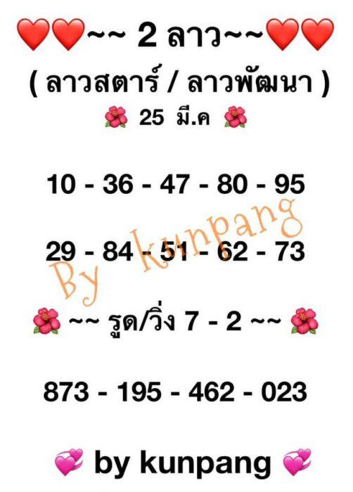 แนวทางหวยลาว25-3-64-huaysong7