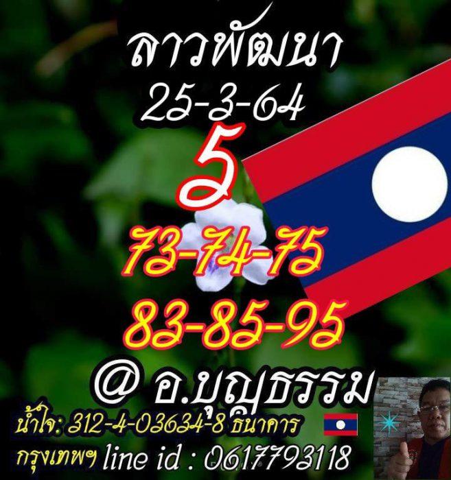 แนวทางหวยลาว25-3-64-huaysong8