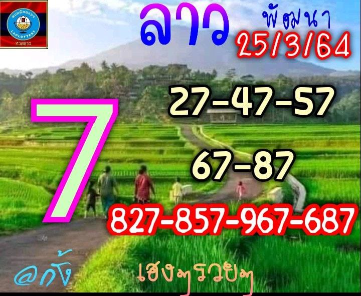 แนวทางหวยลาว25-3-64-huaysong9