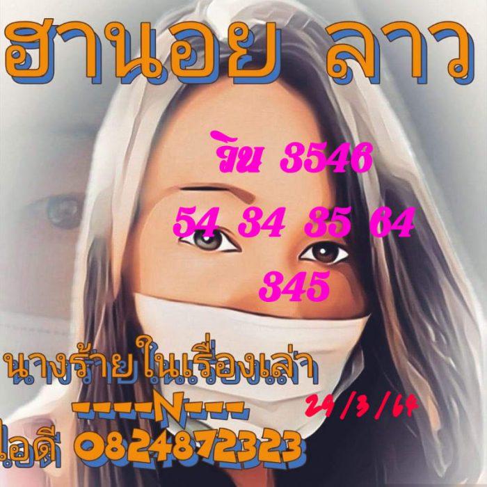 แนวทางหวยลาว29-3-64-huaysong11
