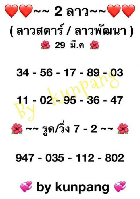 แนวทางหวยลาว29-3-64-huaysong2