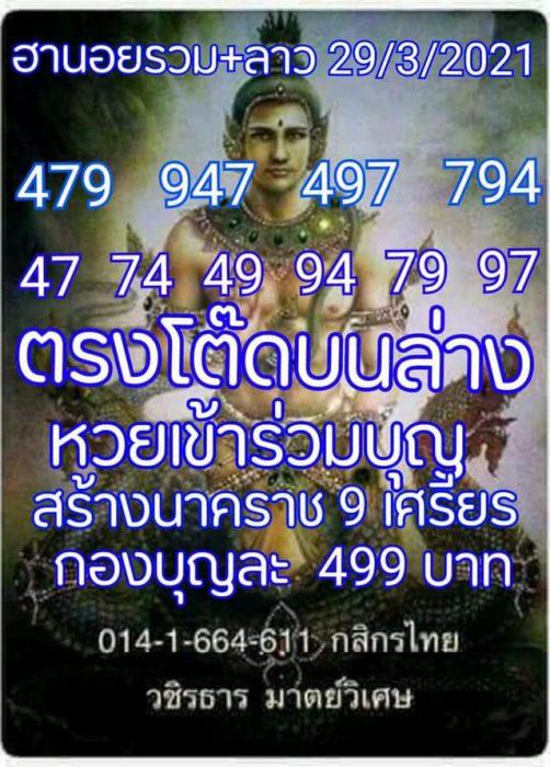 แนวทางหวยลาว29-3-64-huaysong3