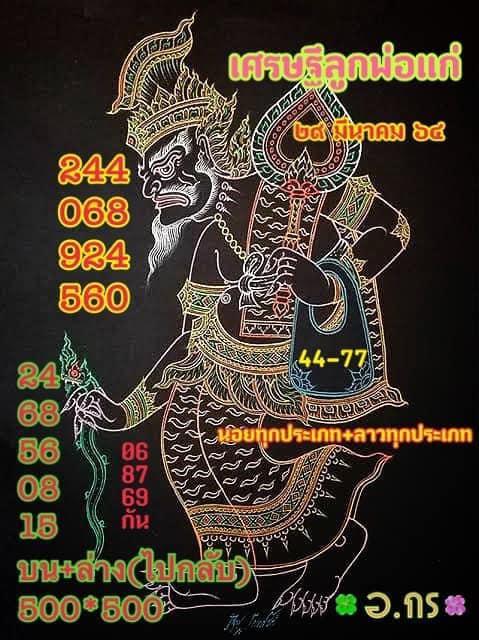 แนวทางหวยลาว29-3-64-huaysong4