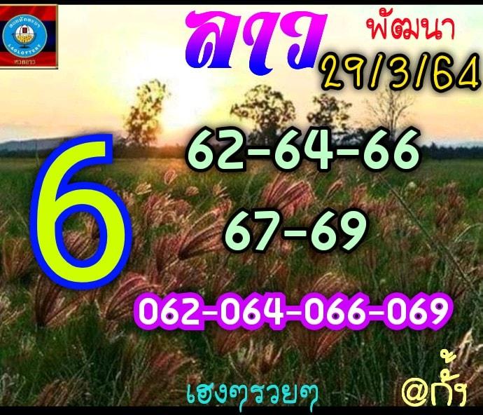 แนวทางหวยลาว29-3-64-huaysong5