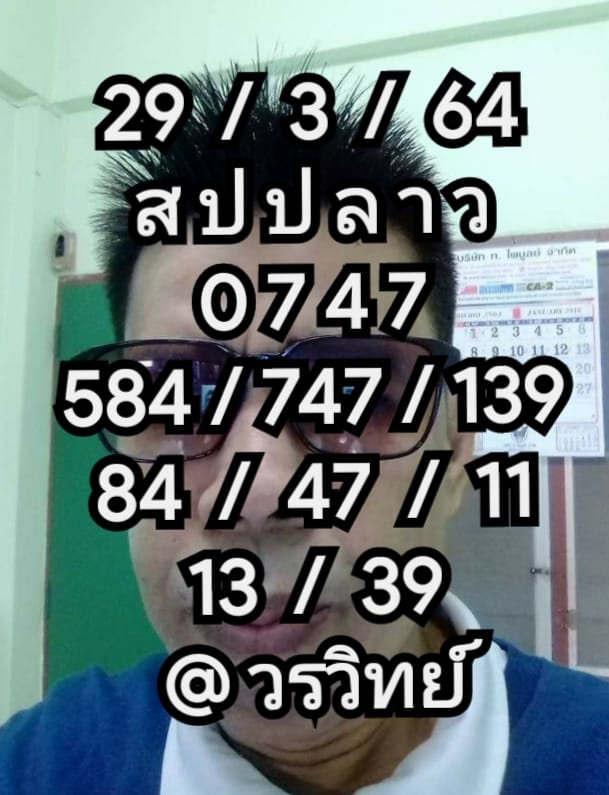 แนวทางหวยลาว29-3-64-huaysong6