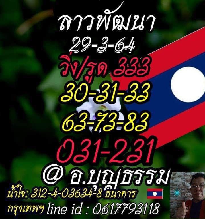 แนวทางหวยลาว29-3-64-huaysong7