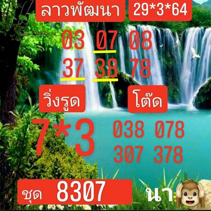 แนวทางหวยลาว29-3-64-huaysong9