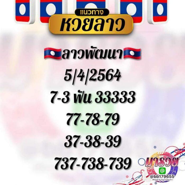 แนวทางหวยลาว5-4-64-huaysong1