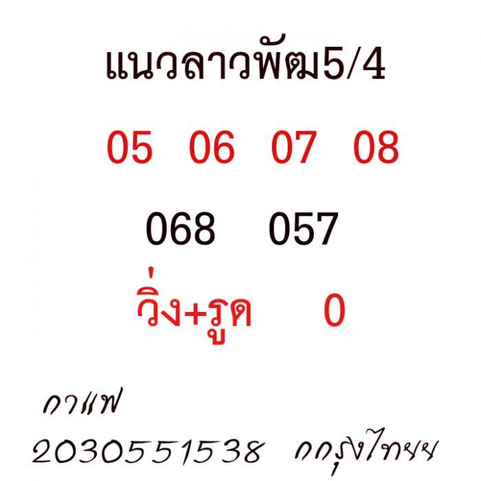 แนวทางหวยลาว5-4-64-huaysong10
