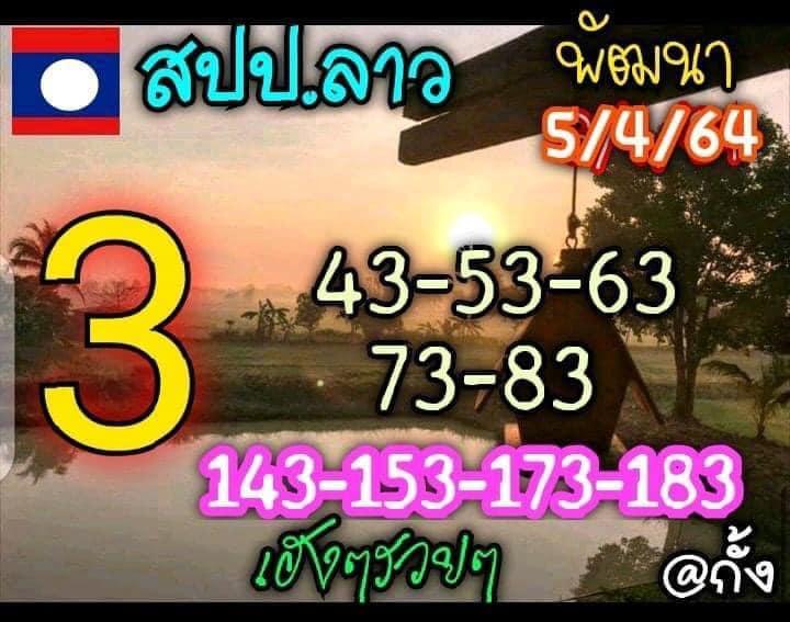 แนวทางหวยลาว5-4-64-huaysong4