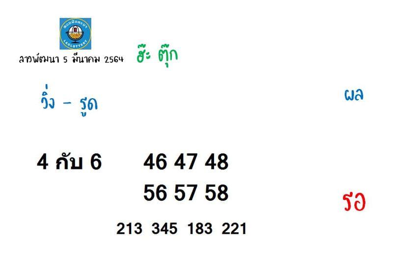 แนวทางหวยลาว5-4-64-huaysong6