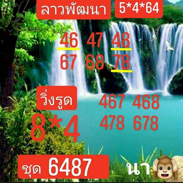 แนวทางหวยลาว5-4-64-huaysong9