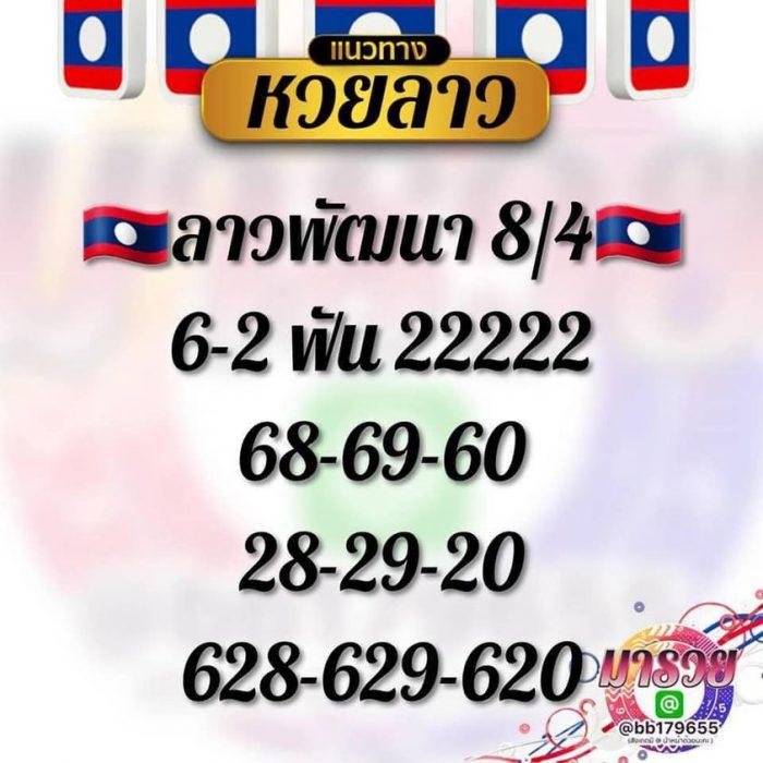 แนวทางหวยลาว8-4-64-huaysong1