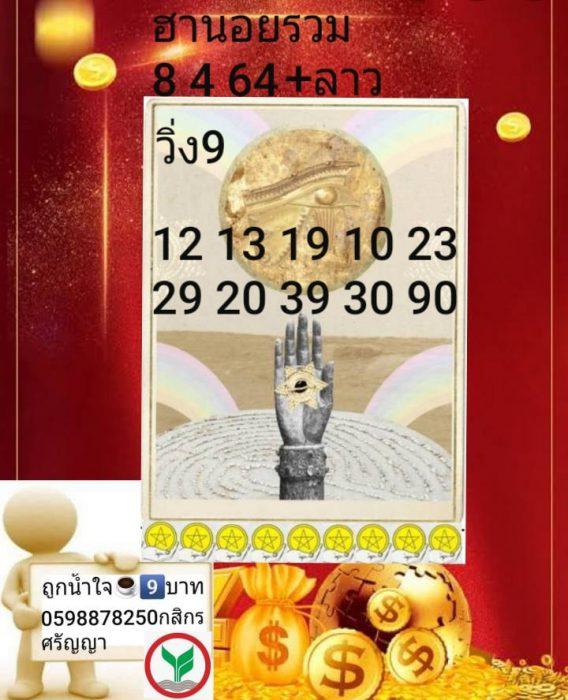 แนวทางหวยลาว8-4-64-huaysong10