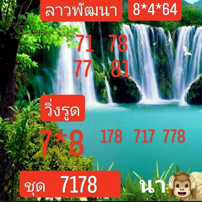 แนวทางหวยลาว8-4-64-huaysong11