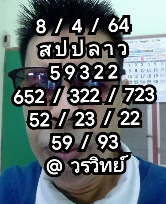 แนวทางหวยลาว8-4-64-huaysong2