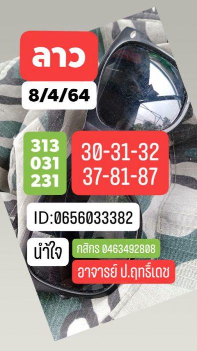 แนวทางหวยลาว8-4-64-huaysong5