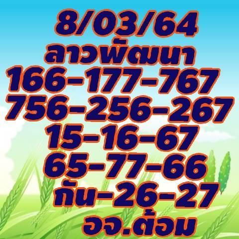 แนวทางหวยลาว9-3-64-huaysong1
