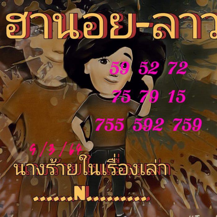 แนวทางหวยลาว9-3-64-huaysong10