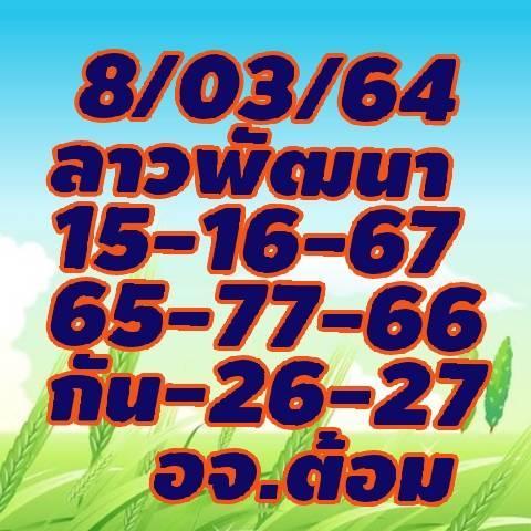 แนวทางหวยลาว9-3-64-huaysong2