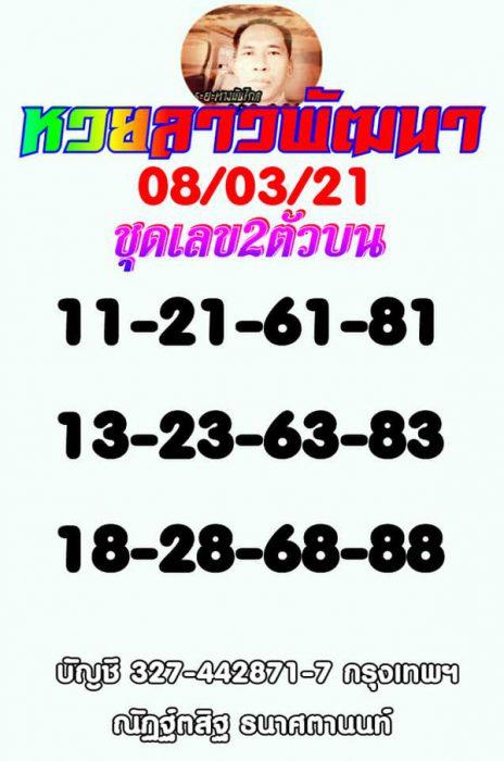 แนวทางหวยลาว9-3-64-huaysong3
